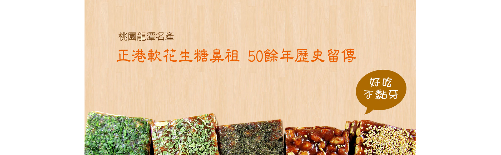 宏龍軟花生糖、台灣名產、金荷包、玉荷包
